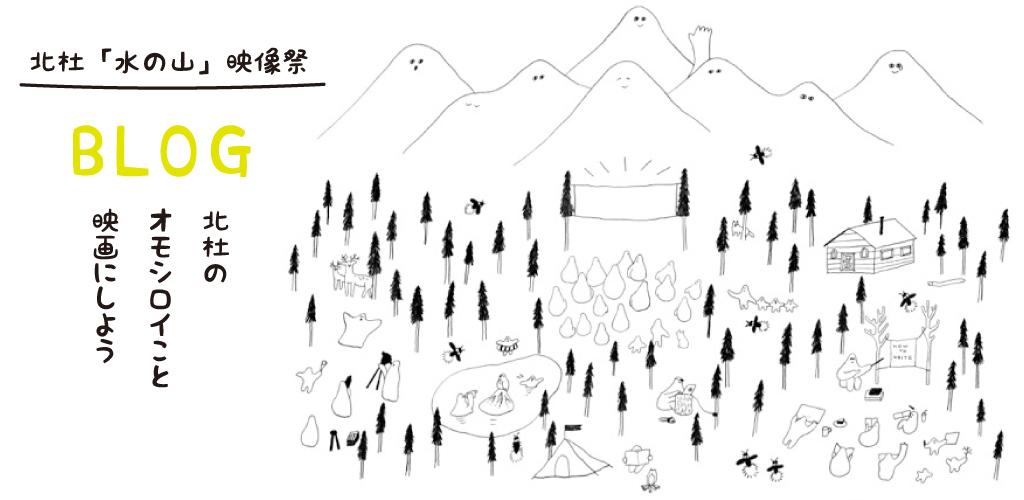北杜「水の山」映像祭ブログ